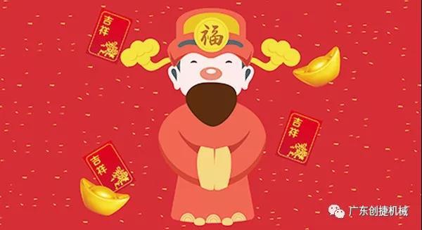 开工大吉,广东创捷为猪年呐喊助威!